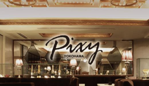 短期バイトもOK!横浜のキャバクラclub Pixy(ピクシー)で働くには